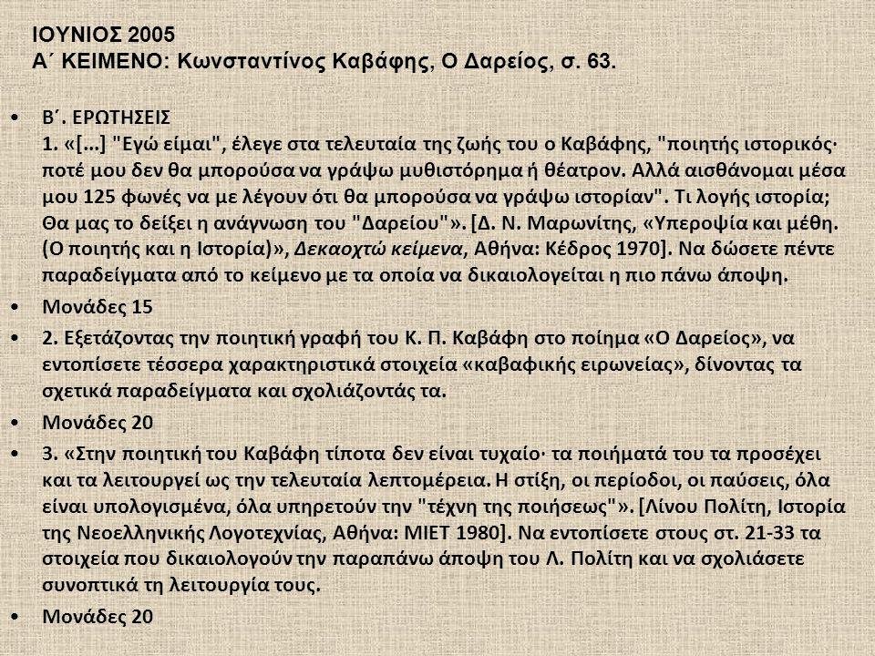 ΙΟΥΝΙΟΣ 2005 Α΄ ΚΕΙΜΕΝΟ: Κωνσταντίνος Καβάφης, Ο Δαρείος, σ. 63. •Β΄. ΕΡΩΤΗΣΕΙΣ 1. «[...]