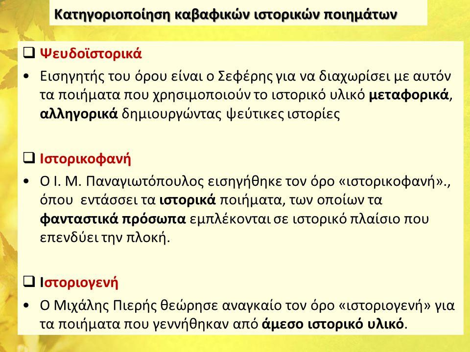 Κατηγοριοποίηση καβαφικών ιστορικών ποιημάτων  Ψευδοϊστορικά •Εισηγητής του όρου είναι ο Σεφέρης για να διαχωρίσει με αυτόν τα ποιήματα που χρησιμοπο