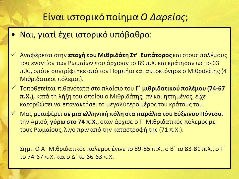 Ο τίτλος: Ο Δαρείος •Είναι μονολεκτικός με το οριστικό άρθρο (όπως οι τίτλοι του Σαχτούρη) •Δημιουργεί –μετά την ανάγνωση του ποιήματος- την απορία αν είναι ο Πέρσης βασιλιάς ή ο τίτλος του ποιήματος που γράφει ο Φερνάζης και το οποίο εγκιβωτίζεται μέσα στο ποίημα του Καβάφη («ποίημα μέσα στο ποίημα»).