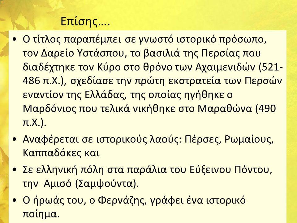 Η καβαφική ειρωνεία •Συνεχίζεται με το δίλημμα του Φερνάζη ως προς τα αισθήματα του Δαρείου, για τα οποία επιστρατεύει τη φιλοσοφία: «εδώ / χρειάζεται φιλοσοφία.