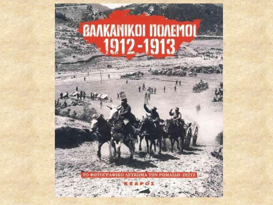 Οι συνέπειες των Βαλκανικών Πολέμων Ο Α Βαλκανικός πόλεμος είναι για την Ελλάδα αντιστρόφως ανάλογος, με τις απώλειες.