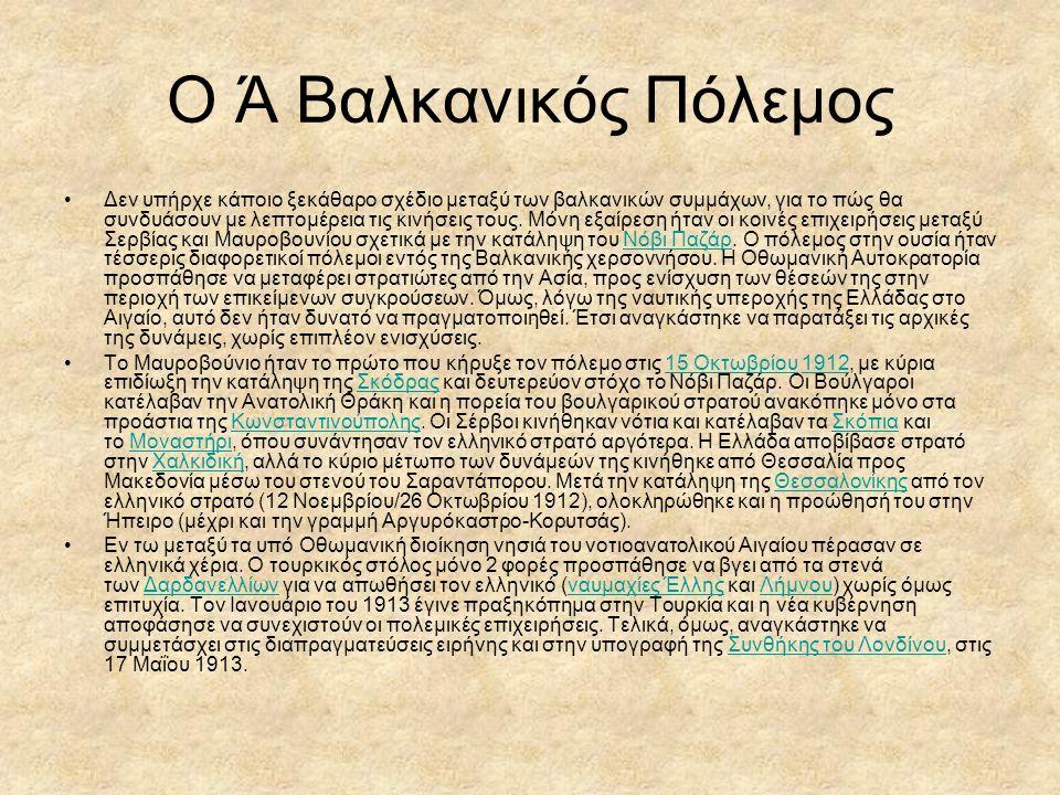 Ο Β΄ Βαλκανικός Πόλεμος •Παρόλο που οι βαλκανικές χώρες συμμάχησαν εναντίον ενός κοινού εχθρού (της Οθωμανικής Αυτοκρατορίας), η συμμαχία τώρα δεν στηριζόταν σε σταθερά θεμέλια και τελικά διασπάστηκε.