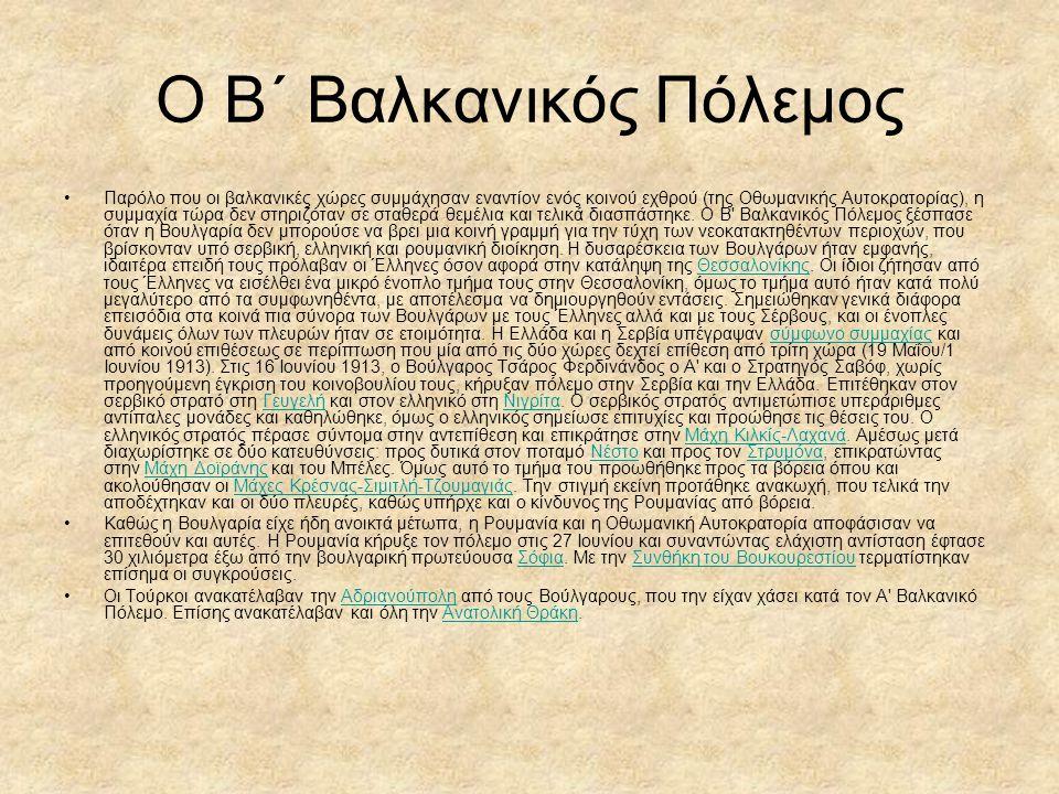 Ο Ελληνικός Στρατός το 1912 •Ο Στρατός Θεσσαλίας στον οποίο συγκεντρώθηκε το μεγαλύτερο μέρος των δυνάμεων αποτελούνταν από: τις 1ης εως 7ης Μεραρχίες, 20 συντάγματα πεζικού, 1 συντάγμα Κρητών, 1 τάγμα Ευζώνων, 3 Τάγματα Εθνοφρουράς, 1 ταξιαρχία ιππικού, 4 συντάγματα πεδινού και 2 μοίρες ορειβατικού πυροβολικού.