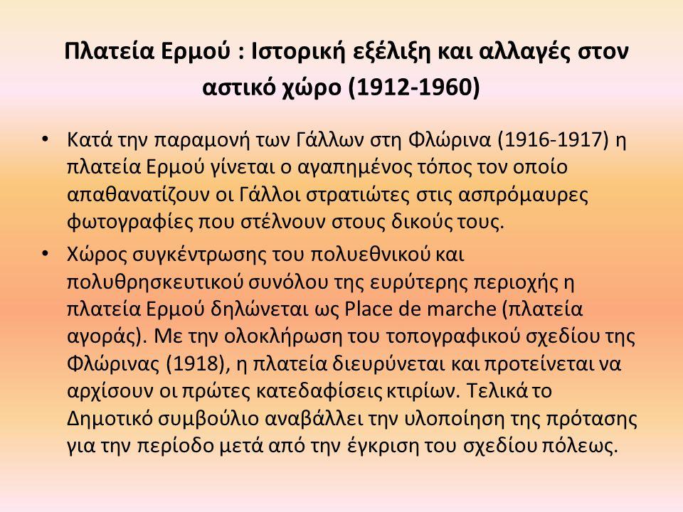 Πλατεία Ερμού : Ιστορική εξέλιξη και αλλαγές στον αστικό χώρο (1912-1960) • Κατά την παραμονή των Γάλλων στη Φλώρινα (1916-1917) η πλατεία Ερμού γίνετ