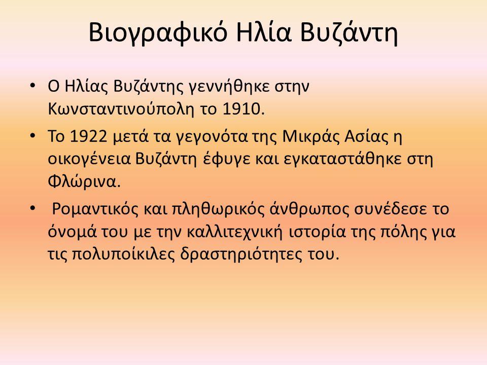 Βιογραφικό Ηλία Βυζάντη • Ο Ηλίας Βυζάντης γεννήθηκε στην Κωνσταντινούπολη το 1910. • Το 1922 μετά τα γεγονότα της Μικράς Ασίας η οικογένεια Βυζάντη έ