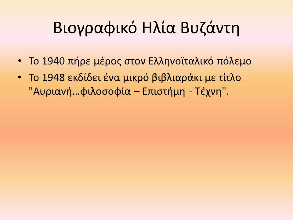 Βιογραφικό Ηλία Βυζάντη • Το 1940 πήρε μέρος στον Ελληνοϊταλικό πόλεμο • Το 1948 εκδίδει ένα μικρό βιβλιαράκι με τίτλο