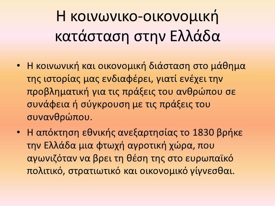 Η κοινωνικο-οικονομική κατάσταση στην Ελλάδα • Η κοινωνική και οικονομική διάσταση στο μάθημα της ιστορίας μας ενδιαφέρει, γιατί ενέχει την προβληματι
