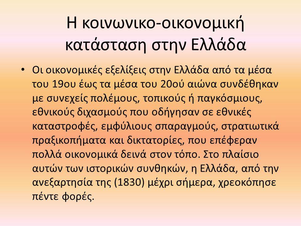• Οι οικονομικές εξελίξεις στην Ελλάδα από τα μέσα του 19ου έως τα μέσα του 20ού αιώνα συνδέθηκαν με συνεχείς πολέμους, τοπικούς ή παγκόσμιους, εθνικο