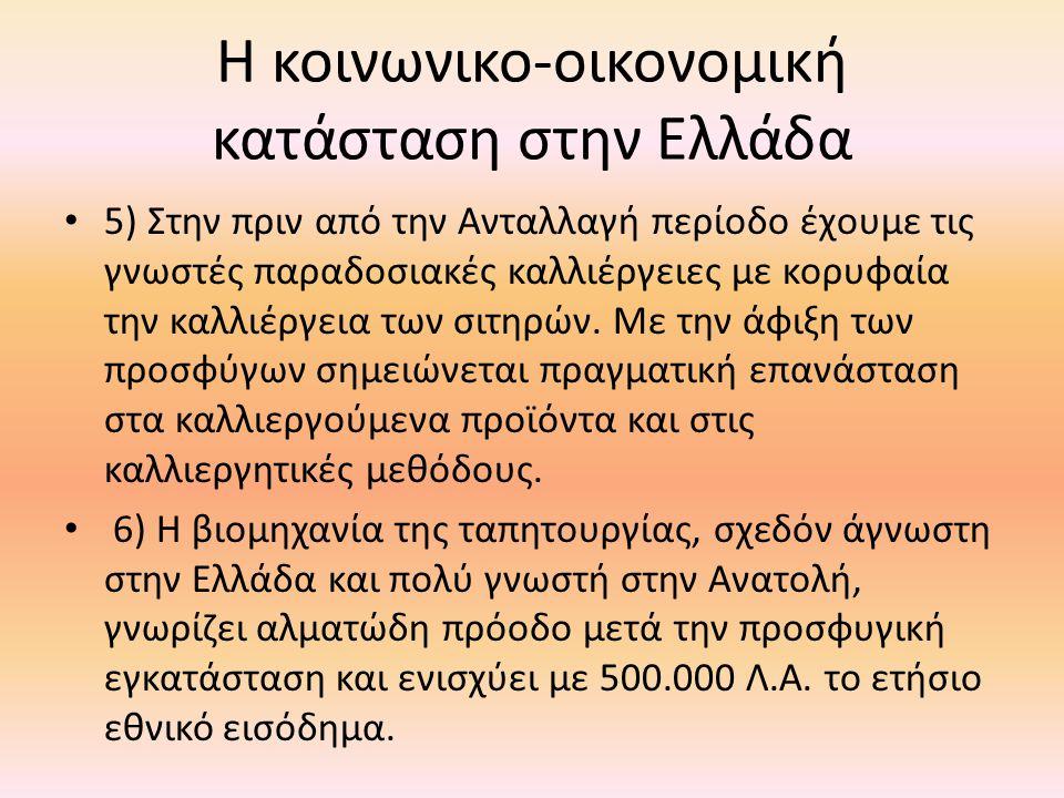 Η κοινωνικο-οικονομική κατάσταση στην Ελλάδα • 5) Στην πριν από την Ανταλλαγή περίοδο έχουμε τις γνωστές παραδοσιακές καλλιέργειες με κορυφαία την καλ