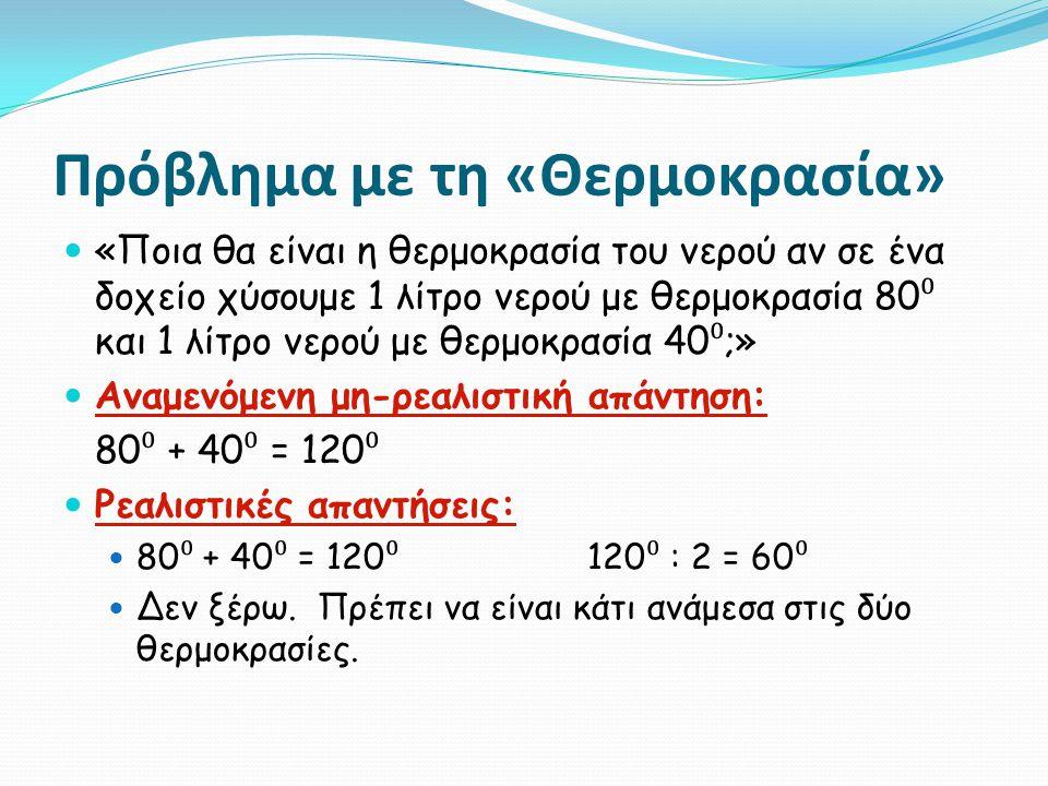 Πρόβλημα με τη «Θερμοκρασία»  «Ποια θα είναι η θερμοκρασία του νερού αν σε ένα δοχείο χύσουμε 1 λίτρο νερού με θερμοκρασία 80 ⁰ και 1 λίτρο νερού με