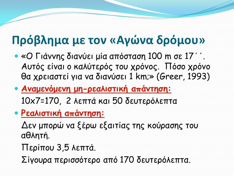 Πρόβλημα με τον «Αγώνα δρόμου»  «Ο Γιάννης διανύει μία απόσταση 100 m σε 17΄΄.
