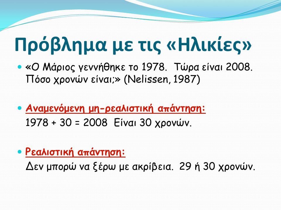 Πρόβλημα με τις «Ηλικίες»  «Ο Μάριος γεννήθηκε το 1978. Τώρα είναι 2008. Πόσο χρονών είναι;» (Nelissen, 1987)  Αναμενόμενη μη-ρεαλιστική απάντηση: 1
