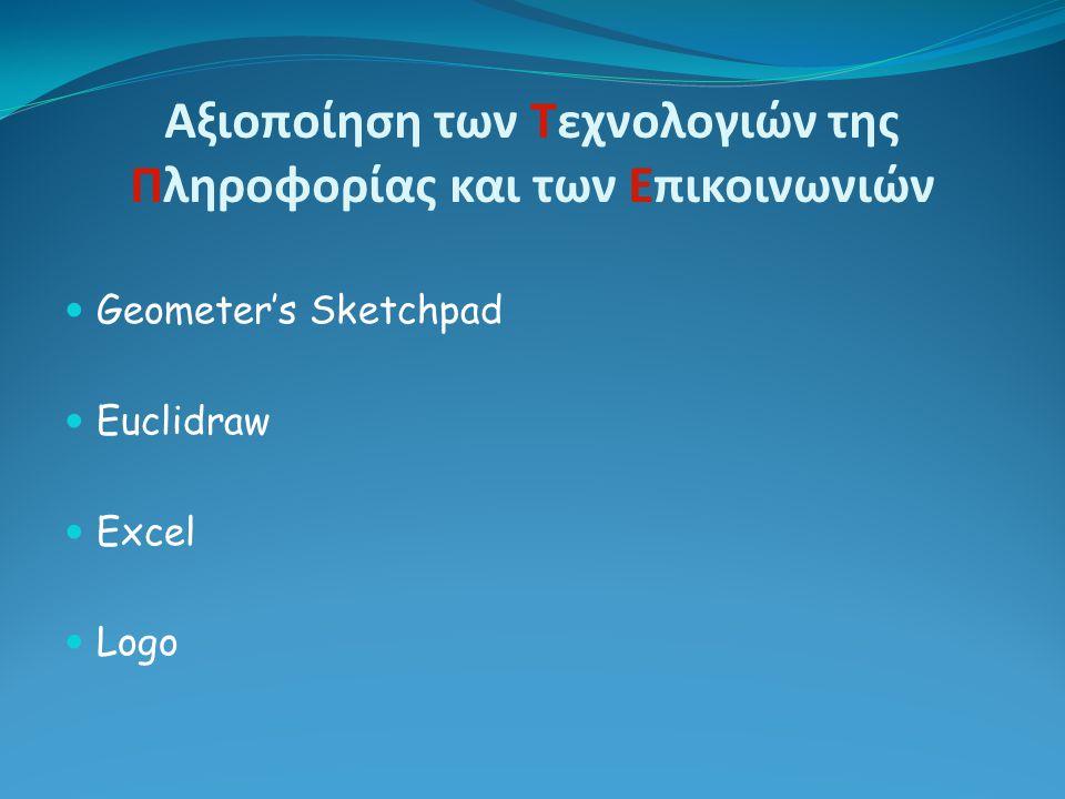 Αξιοποίηση των Τεχνολογιών της Πληροφορίας και των Επικοινωνιών  Geometer's Sketchpad  Euclidraw  Excel  Logo