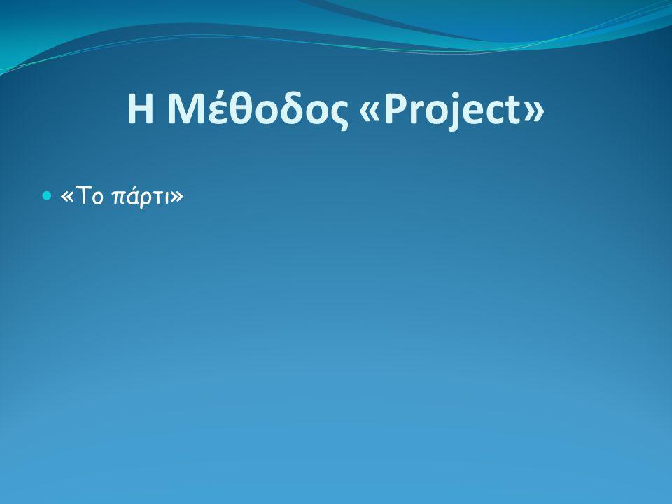 H Mέθοδος «Project»  «Το πάρτι»
