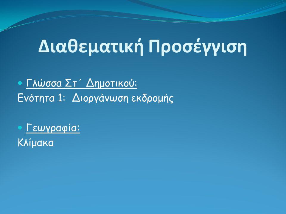 Διαθεματική Προσέγγιση  Γλώσσα Στ΄ Δημοτικού: Ενότητα 1: Διοργάνωση εκδρομής  Γεωγραφία: Κλίμακα