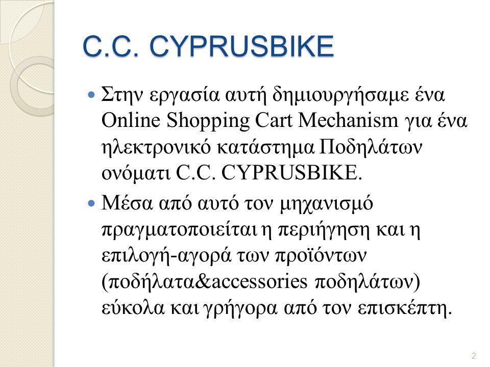 C.C. CYPRUSBIKE  Στην εργασία αυτή δημιουργήσαμε ένα Online Shopping Cart Mechanism για ένα ηλεκτρονικό κατάστημα Ποδηλάτων ονόματι C.C. CYPRUSBIKE.