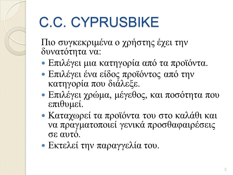 C.C. CYPRUSBIKE Πιο συγκεκριμένα ο χρήστης έχει την δυνατότητα να:  Επιλέγει μια κατηγορία από τα προϊόντα.  Επιλέγει ένα είδος προϊόντος από την κα