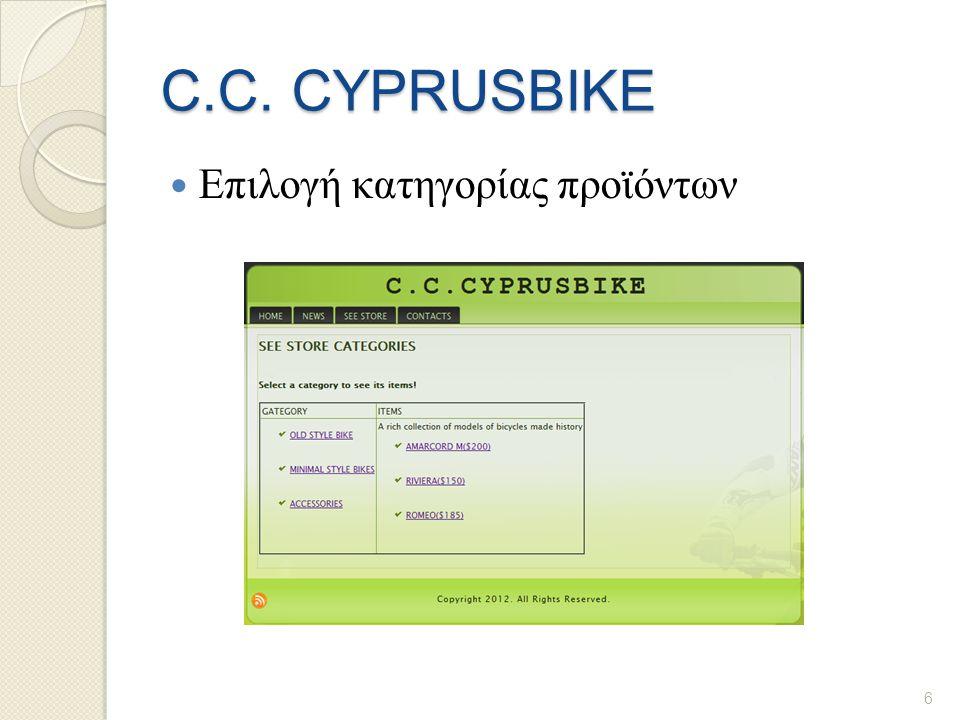 C.C. CYPRUSBIKE  Επιλογή κατηγορίας προϊόντων 6