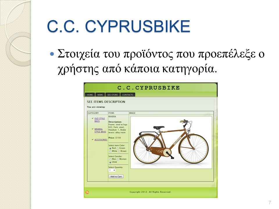 C.C. CYPRUSBIKE  Στοιχεία του προϊόντος που προεπέλεξε ο χρήστης από κάποια κατηγορία. 7