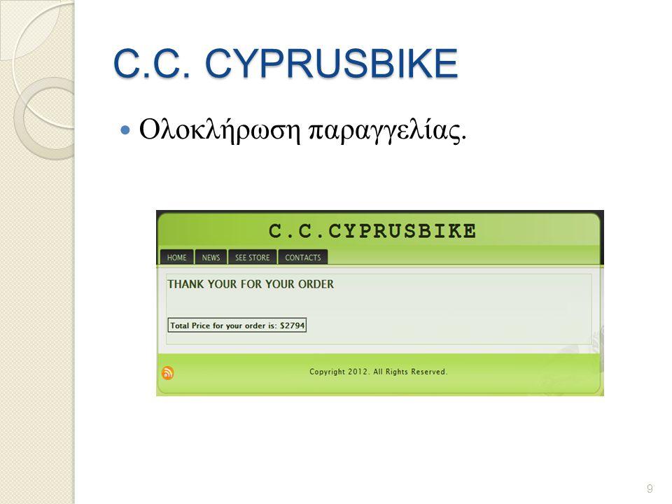 C.C. CYPRUSBIKE  Ολοκλήρωση παραγγελίας. 9