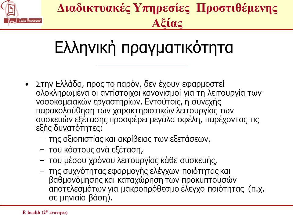 Διαδικτυακές Υπηρεσίες Προστιθέμενης Αξίας E-health (2 Η ενότητα) Ελληνική πραγματικότητα •Στην Ελλάδα, προς το παρόν, δεν έχουν εφαρμοστεί ολοκληρωμέ