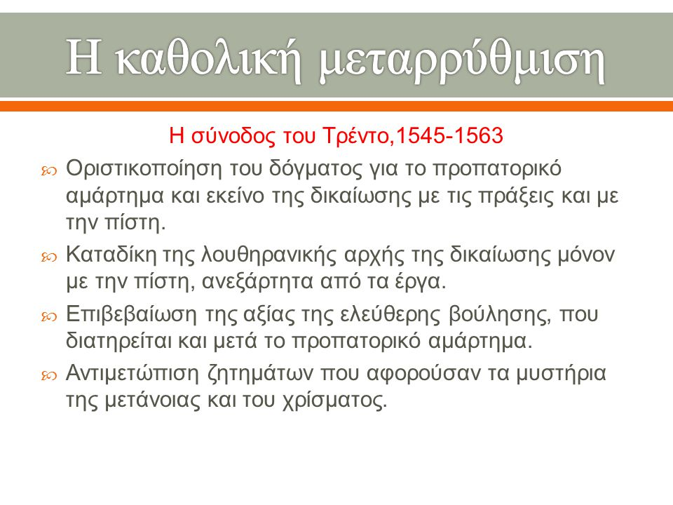 Η σύνοδος του Τρέντο,1545-1563  Οριστικοποίηση του δόγματος για το προπατορικό αμάρτημα και εκείνο της δικαίωσης με τις πράξεις και με την πίστη.  Κ