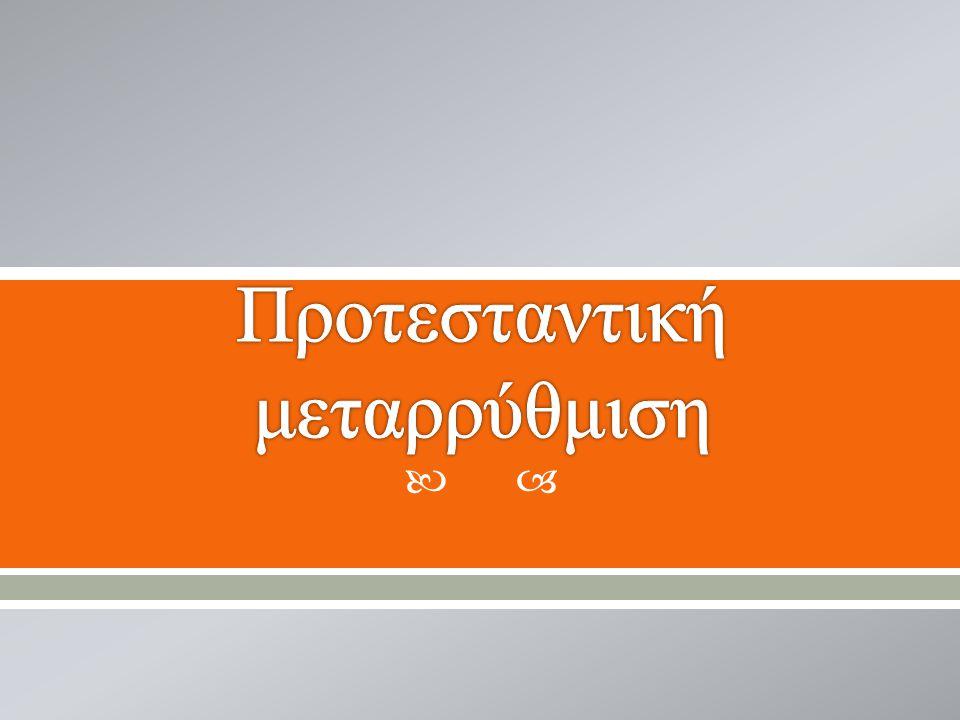 14 ος -15 ος αιώνες  Αμφισβήτηση της παπικής υπεροχής, του συγκεντρωτισμού και της απαίτησης για οικουμενικότητα.
