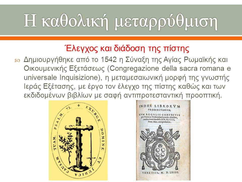 Έλεγχος και διάδοση της πίστης  Δημιουργήθηκε από το 1542 η Σύναξη της Αγίας Ρωμαϊκής και Οικουμενικής Εξετάσεως (Congregazione della sacra romana e