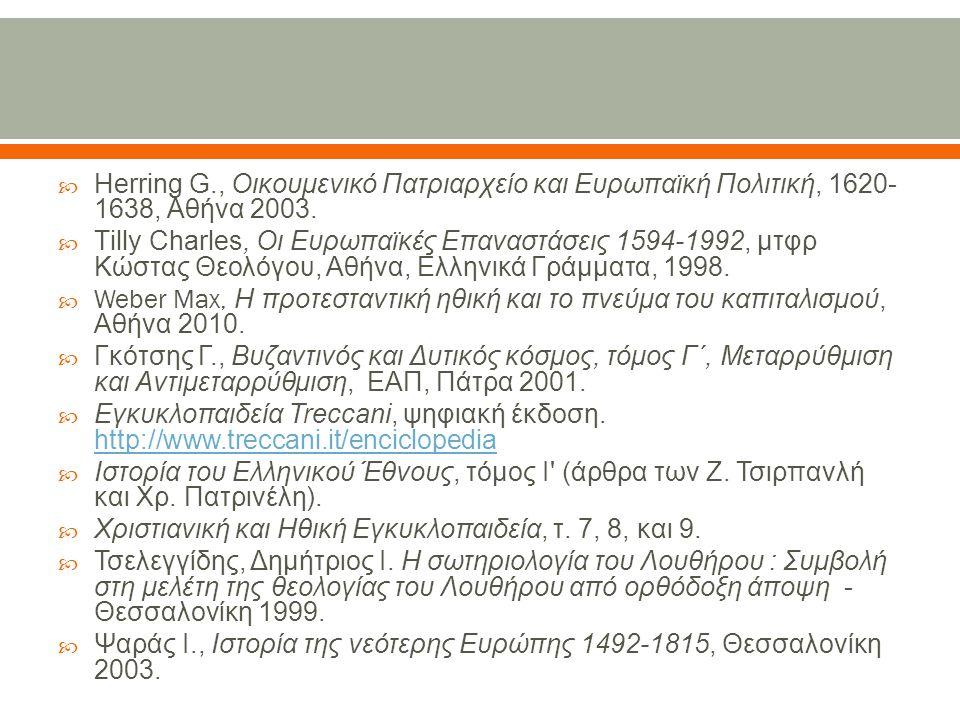  Herring G., Οικουμενικό Πατριαρχείο και Ευρωπαϊκή Πολιτική, 1620- 1638, Αθήνα 2003.  Τ illy Charles, Οι Ευρωπαϊκές Επαναστάσεις 1594-1992, μτφρ Κώσ