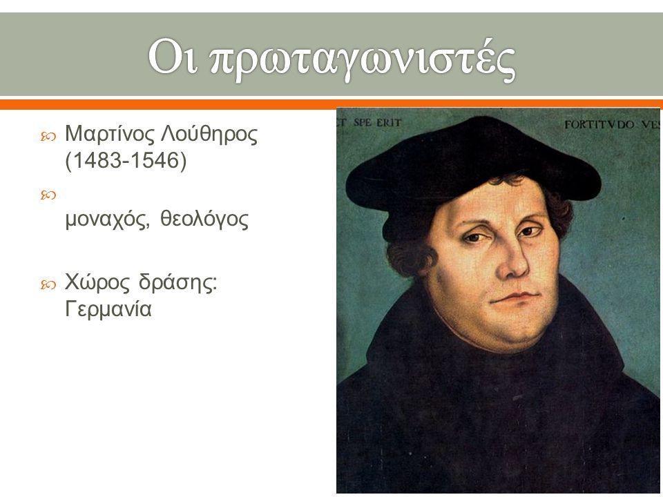 Φίλιππος Μελάγχθων (1497-1560) Μαρτίνος Λούθηρος (1483-1546 )