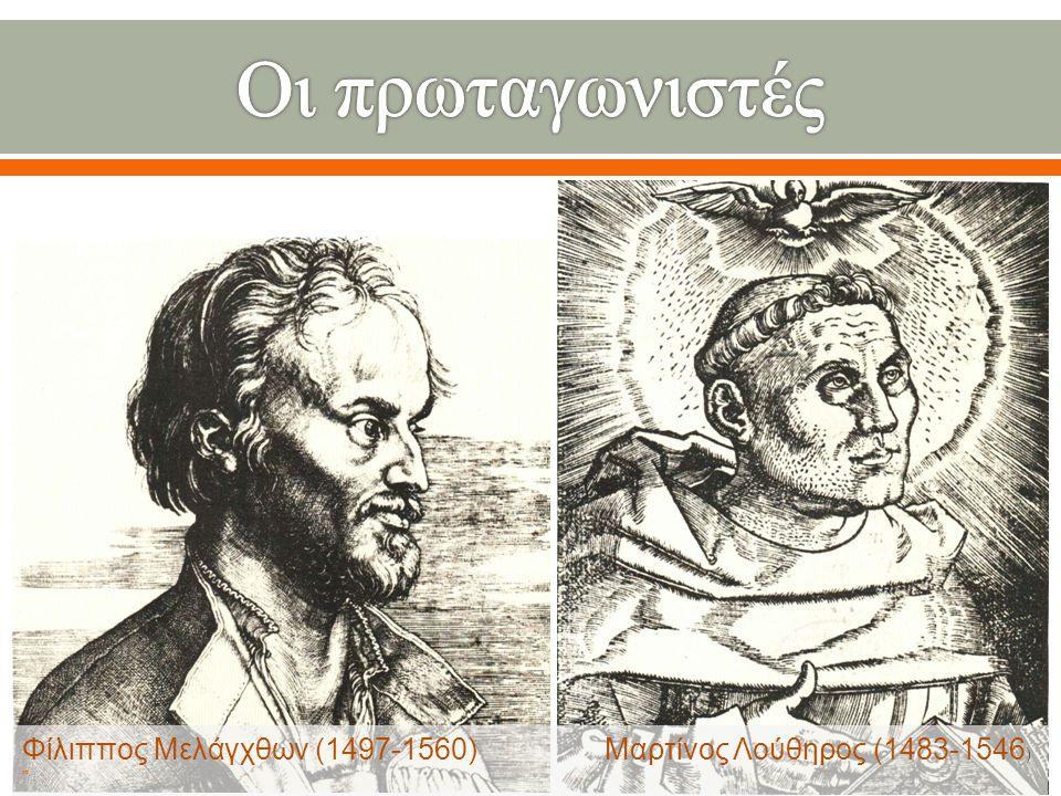  1) Εκπόρευση του Αγίου Πνεύματος (filioque): Οι ορθόδοξοι δεν το δέχονται, οι προτεστάντες το δέχονται.