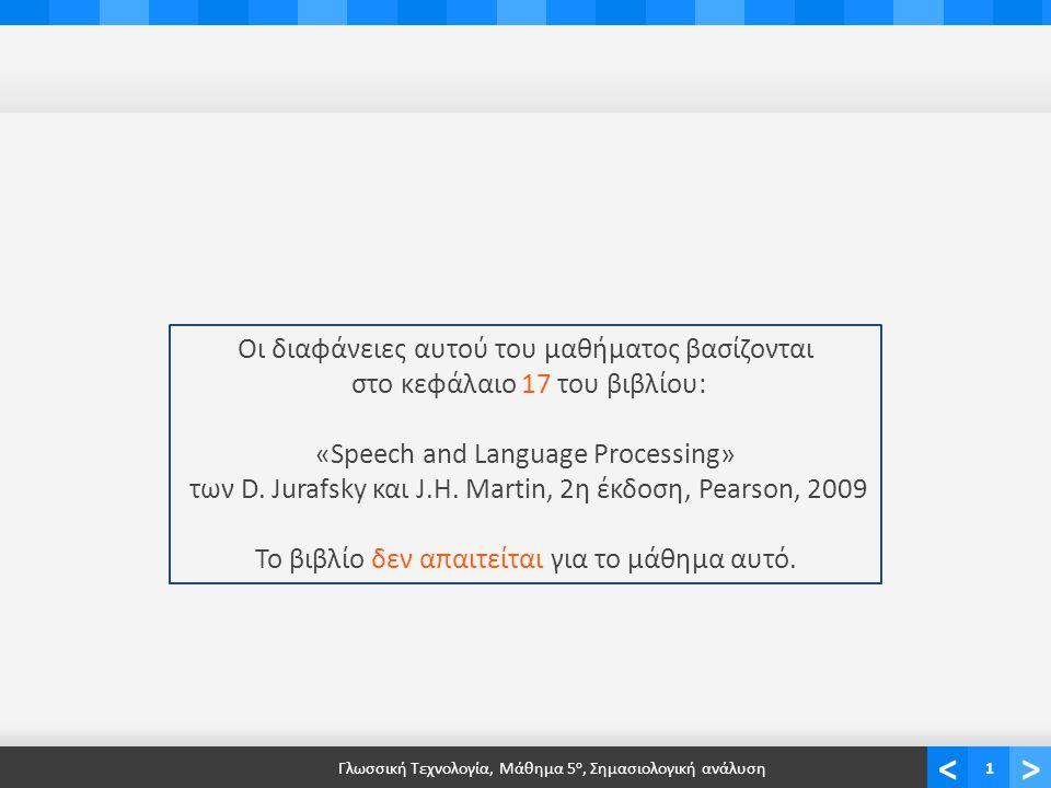 <> Γλωσσική Τεχνολογία, Μάθημα 5 ο, Σημασιολογική ανάλυση1 Οι διαφάνειες αυτού του μαθήματος βασίζονται στο κεφάλαιο 17 του βιβλίου: «Speech and Language Processing» των D.