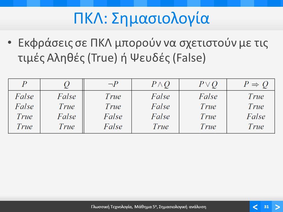 <> ΠΚΛ: Σημασιολογία • Εκφράσεις σε ΠΚΛ μπορούν να σχετιστούν με τις τιμές Αληθές (True) ή Ψευδές (False) Γλωσσική Τεχνολογία, Μάθημα 5 ο, Σημασιολογική ανάλυση31