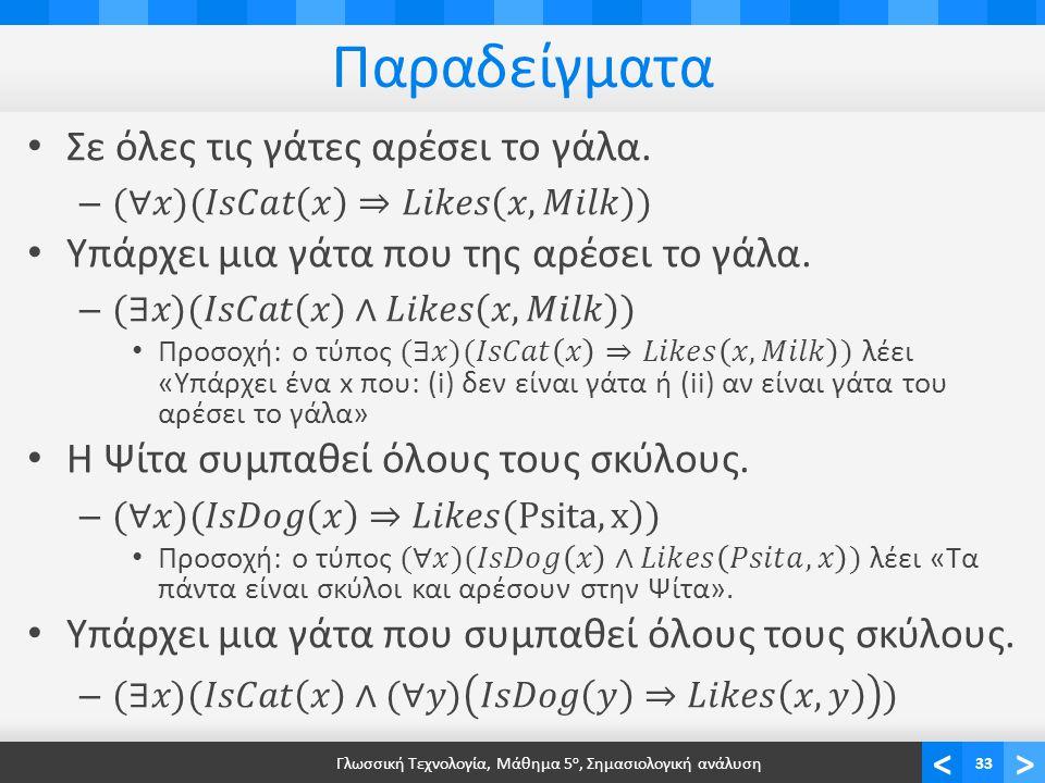 <> Παραδείγματα Γλωσσική Τεχνολογία, Μάθημα 5 ο, Σημασιολογική ανάλυση33