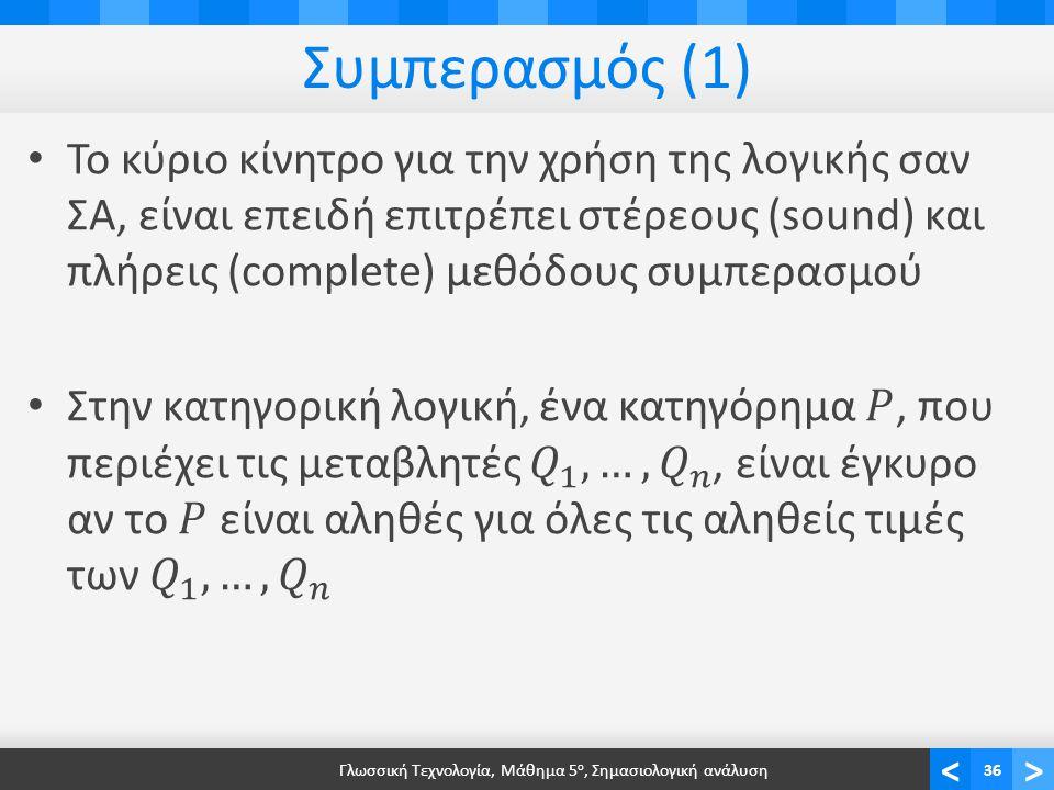 <> Συμπερασμός (1) Γλωσσική Τεχνολογία, Μάθημα 5 ο, Σημασιολογική ανάλυση36