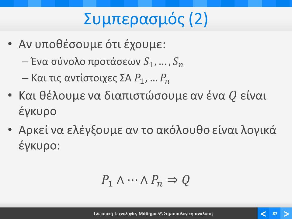 <> Συμπερασμός (2) Γλωσσική Τεχνολογία, Μάθημα 5 ο, Σημασιολογική ανάλυση37