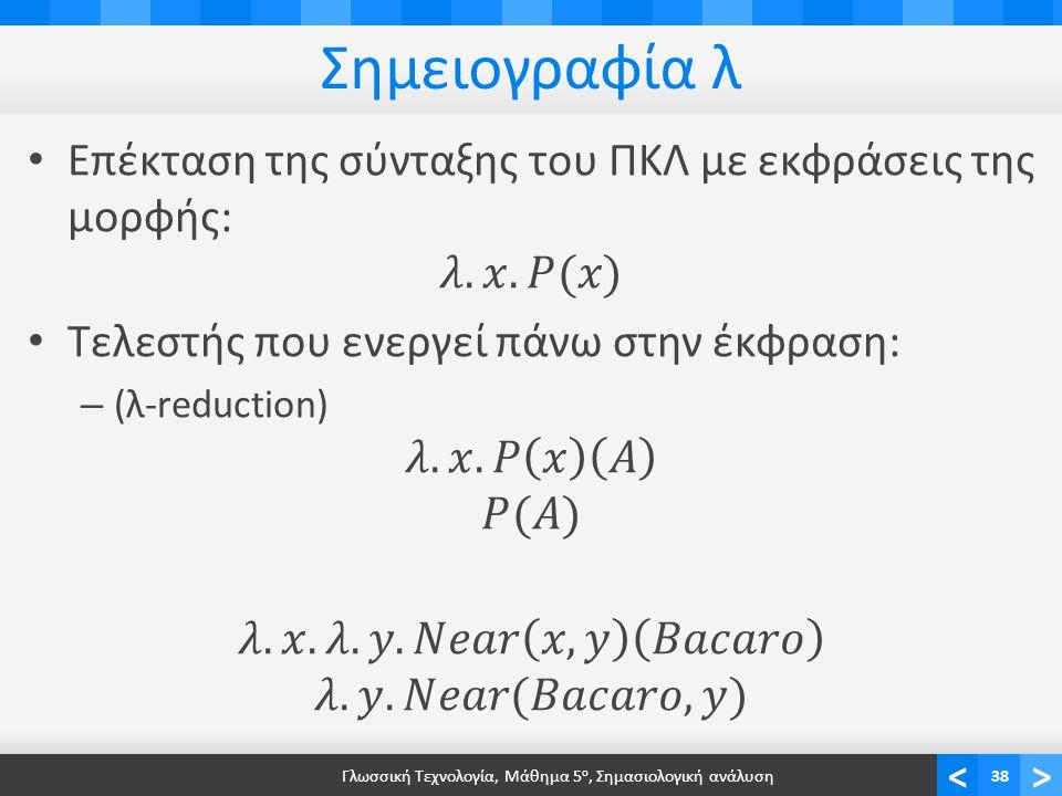 <> Σημειογραφία λ Γλωσσική Τεχνολογία, Μάθημα 5 ο, Σημασιολογική ανάλυση38