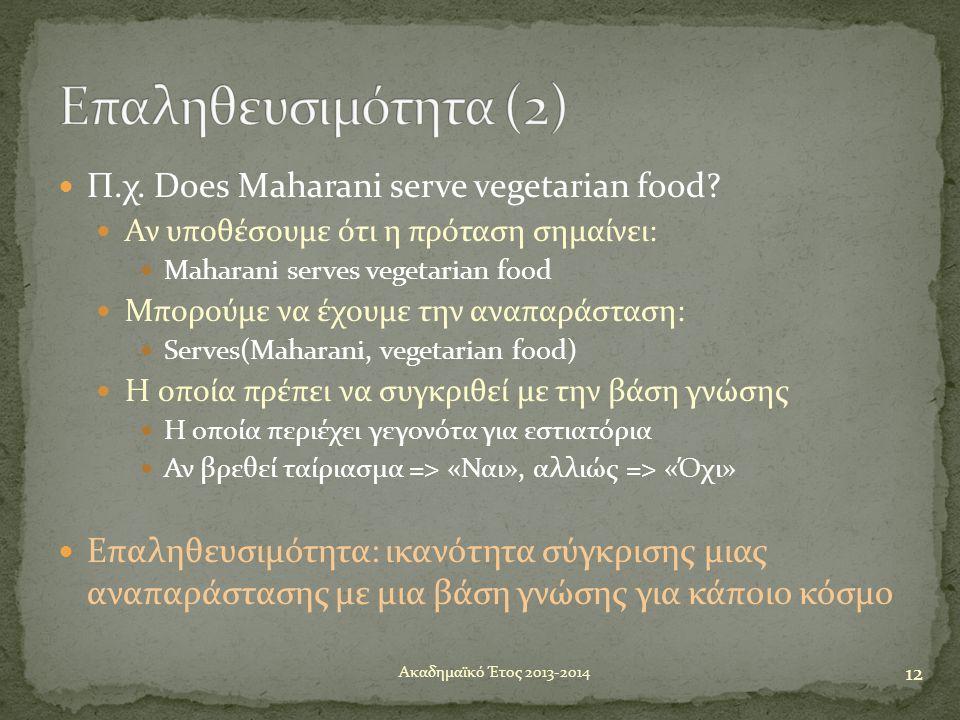  Π.χ. Does Maharani serve vegetarian food?  Αν υποθέσουμε ότι η πρόταση σημαίνει:  Maharani serves vegetarian food  Μπορούμε να έχουμε την αναπαρά