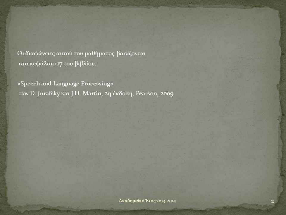 Οι διαφάνειες αυτού του μαθήματος βασίζονται στο κεφάλαιο 17 του βιβλίου: «Speech and Language Processing» των D. Jurafsky και J.H. Martin, 2η έκδοση,