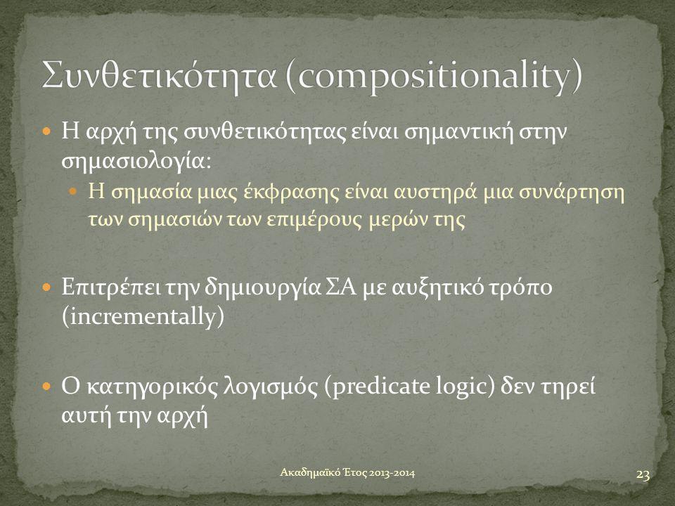  Η αρχή της συνθετικότητας είναι σημαντική στην σημασιολογία:  Η σημασία μιας έκφρασης είναι αυστηρά μια συνάρτηση των σημασιών των επιμέρους μερών