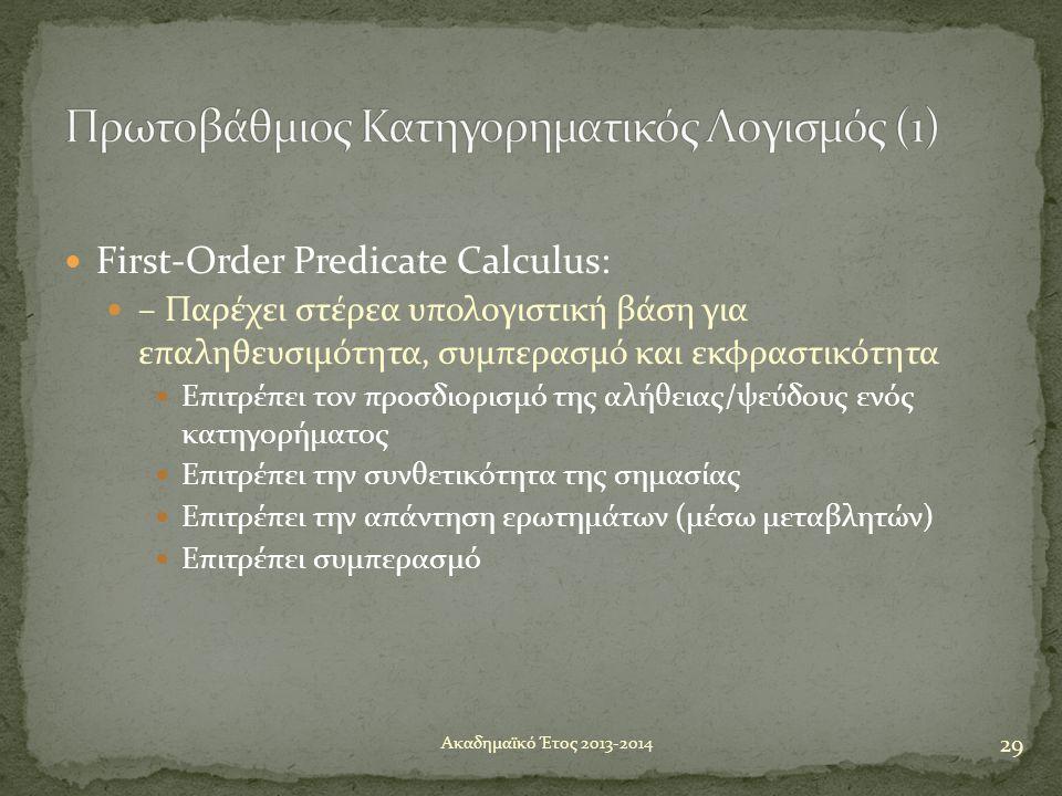  First-Order Predicate Calculus:  – Παρέχει στέρεα υπολογιστική βάση για επαληθευσιμότητα, συμπερασμό και εκφραστικότητα  Επιτρέπει τον προσδιορισμ
