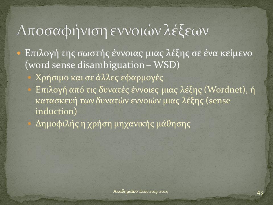  Επιλογή της σωστής έννοιας μιας λέξης σε ένα κείμενο (word sense disambiguation – WSD)  Χρήσιμο και σε άλλες εφαρμογές  Επιλογή από τις δυνατές έν