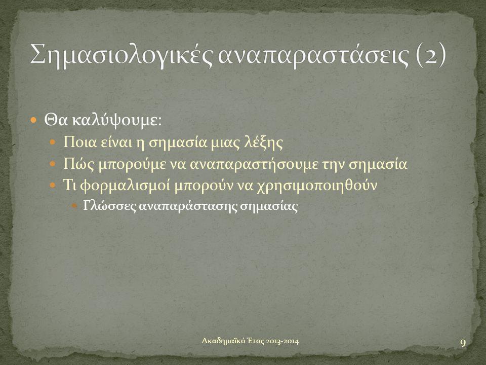  Θα καλύψουμε:  Ποια είναι η σημασία μιας λέξης  Πώς μπορούμε να αναπαραστήσουμε την σημασία  Τι φορμαλισμοί μπορούν να χρησιμοποιηθούν  Γλώσσες
