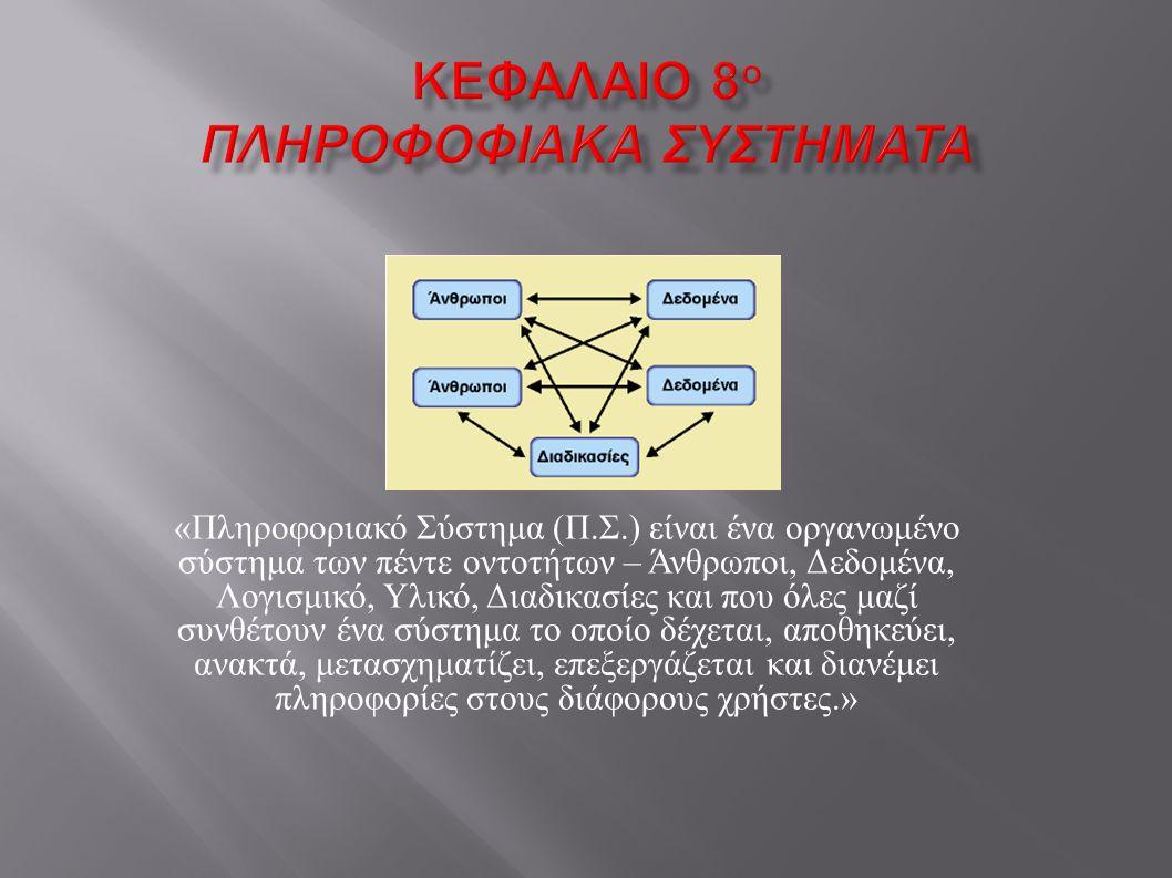 « Πληροφοριακό Σύστημα ( Π.
