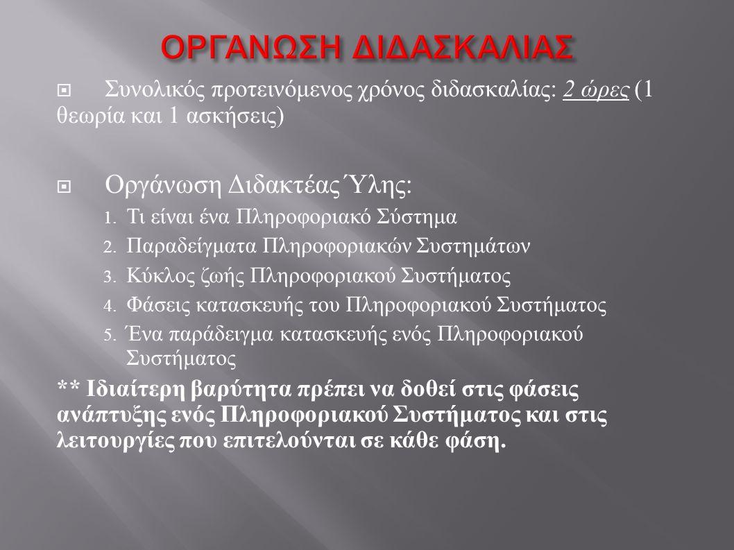  Συνολικός προτεινόμενος χρόνος διδασκαλίας : 2 ώρες (1 θεωρία και 1 ασκήσεις )  Οργάνωση Διδακτέας Ύλης : 1.