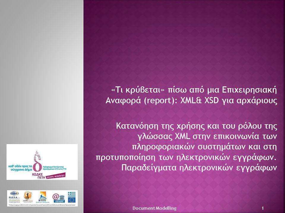 «Τι κρύβεται» πίσω από μια Επιχειρησιακή Αναφορά (report): XML& XSD για αρχάριους Κατανόηση της χρήσης και του ρόλου της γλώσσας XML στην επικοινωνία των πληροφοριακών συστημάτων και στη προτυποποίηση των ηλεκτρονικών εγγράφων.