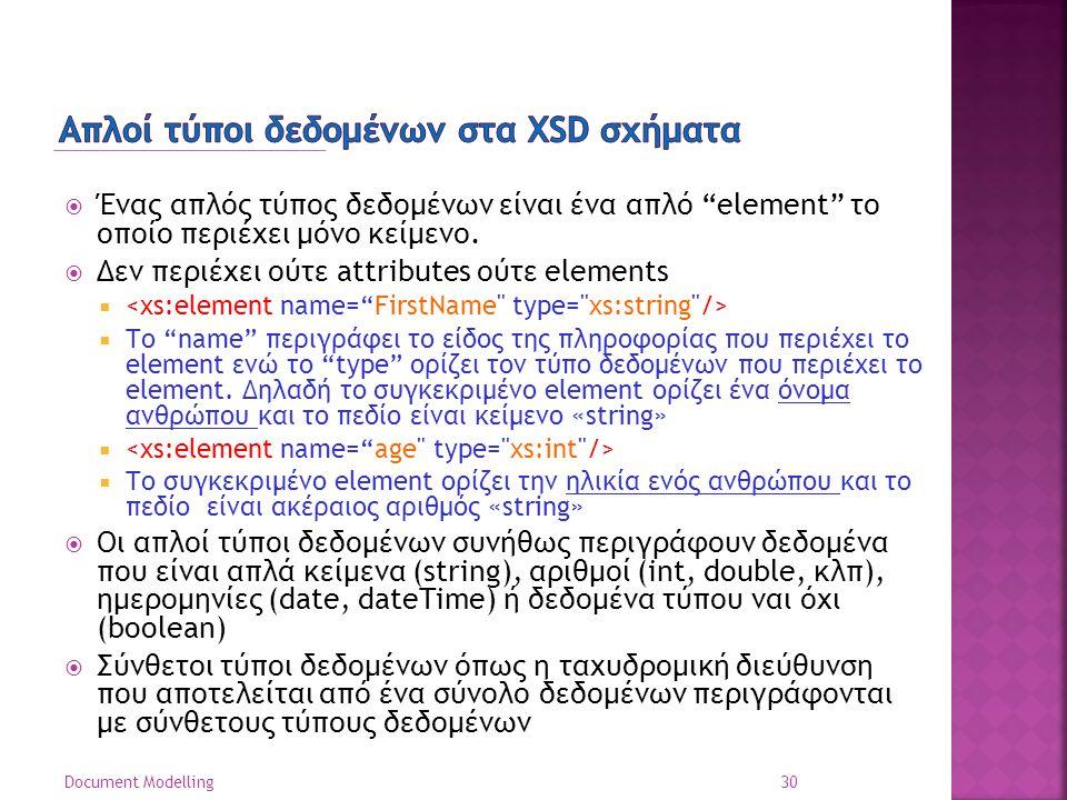  Ένας απλός τύπος δεδομένων είναι ένα απλό element το οποίο περιέχει μόνο κείμενο.
