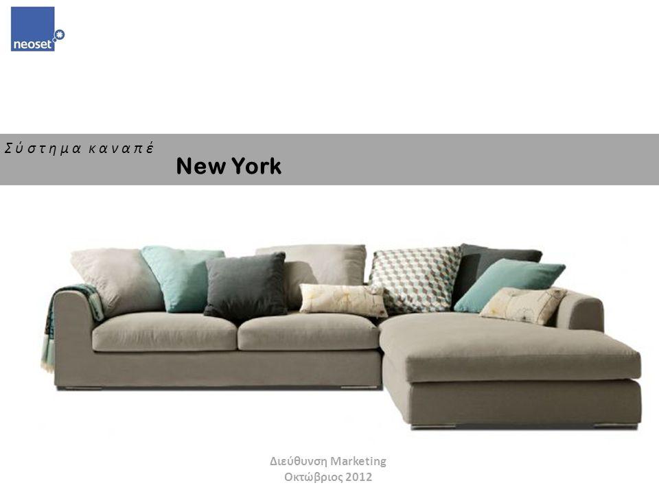 i Σύστημα καναπέ New York Marketing info: Μοντέρνος σχεδιαστικός προσανατολισμός με έμφαση στην άνεση που εξασφαλίζουν ο συνδυασμός των μαλακών αφρολέξ καθίσματος και το Comforel στα μαξιλάρια της πλάτης.