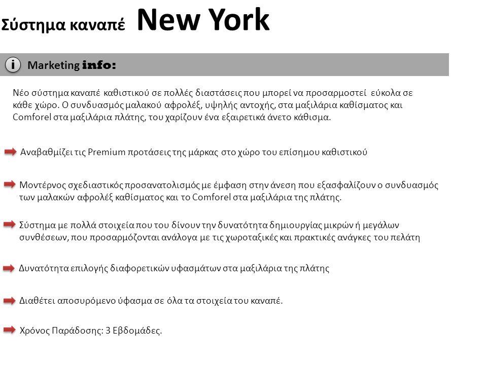 i Σύστημα καναπέ New York Marketing info: Μοντέρνος σχεδιαστικός προσανατολισμός με έμφαση στην άνεση που εξασφαλίζουν ο συνδυασμός των μαλακών αφρολέ