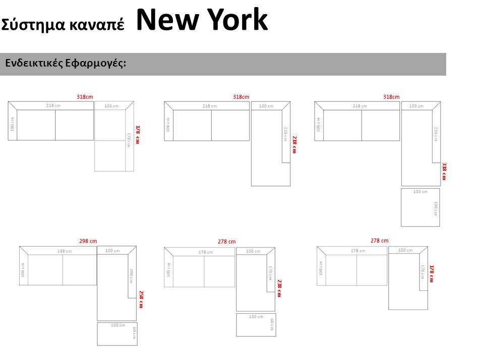 Σύστημα καναπέ New York Μαξιλάρια Πλάτης: Στο σύστημα καναπέ New York, τα μαξιλάρια πλάτης είναι 3 ων διαφορετικών διαστάσεων και είναι ξεχωριστοί κωδικοί από τα σώματα των στοιχείων.